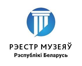 Рэестр музеяў Рэспублікі Беларусь