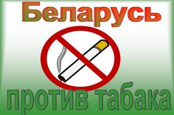«Пора отказаться от табака»